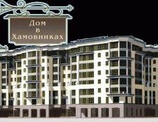 ЖК «Новый дом в Хамовниках» жилой комплекс, 1-й Тружеников пер., вл.17 А
