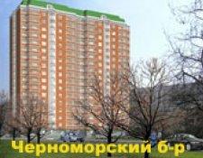 Черноморский б-р, 4, корп. 1, 2, 3 (Волхонка-ЗИЛ, кв-л 75-77, корп. 53, 54, 55)