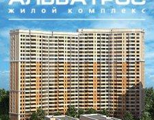 ЖК «Альбатрос» жилой комплекс, Строгино, ул. Твардовского