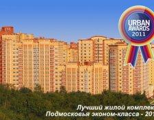 ЖК «Гусарская баллада» жилой комплекс, Одинцово, таунхаусы, коттеджи