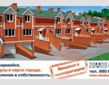 ЖК «Чкалов Club» жилой комплекс, Красноармейск, ул. Чкалова